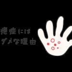 掌蹠膿疱症だと乳酸菌は摂っちゃだめ?ビオチンと酪酸がおすすめ