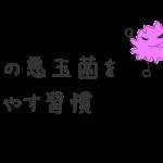 腸内の悪玉菌を増やす習慣6つをご紹介