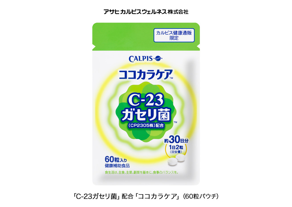 ココカラケアC-23ガセリ菌